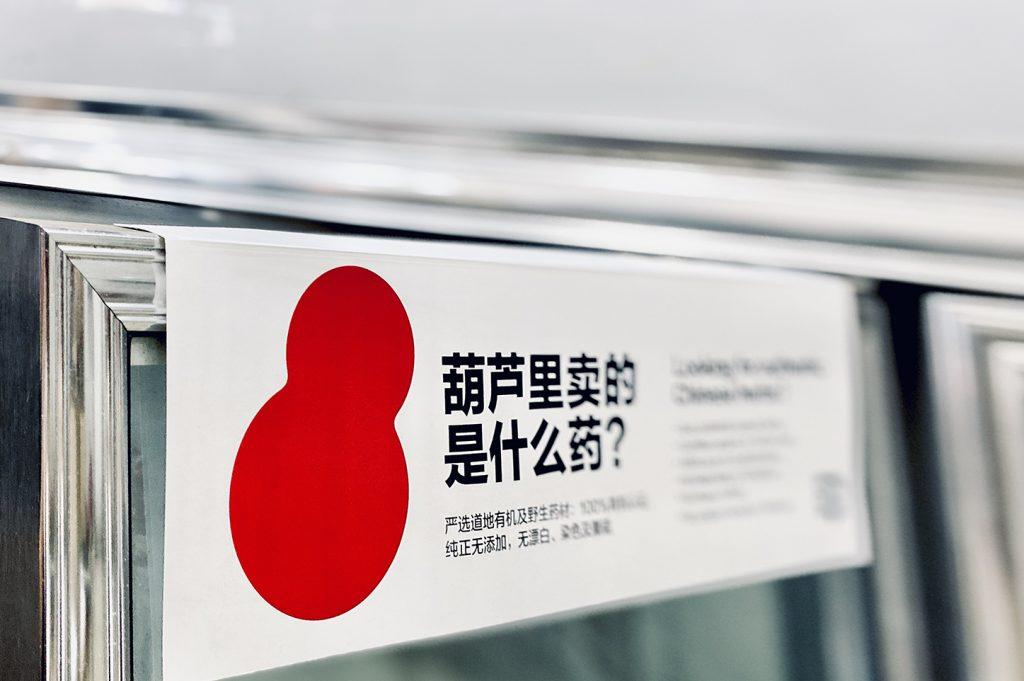 Why Not TCM logo fridge display